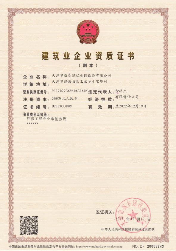 环保工程施工资质证书